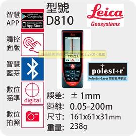 測距儀 Leica D810 保固三年