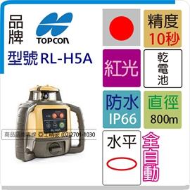 RLH4C RL-H5A 雷射水平儀十秒高精度 亞士精密 雷射儀 電子水準儀 主機含原廠接收器