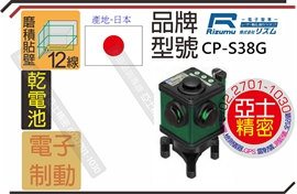 RIZUMU S38G 綠光 磨積貼壁 ROBOLINE 電子式 4V4H