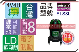 Polestar ELS8L 綠光電子式鋰電池 雷射水平儀 4V4H 雷射儀 墨線雷射