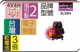 亞士精密。ELS系列 ELS100R ELS8H .紅光 乾電池.鋰電池 雷射水平儀 電子式雷射水平儀4V4H.電子式8線+指引點