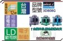 台灣Polestar。電子綠光 E3D-80 3D-808G 磨基靠牆貼壁雷射水平儀 雷射儀。鋰電池 非3D201G 非S80 非S38 非3G