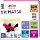 NA730 Leica 30倍 自動水準儀 水平儀 亞士精密 NA700系列