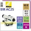 AC2S 自動水準儀 24倍 NIKON 水平儀 來店自取另有優惠價