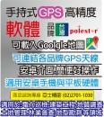 手持式 高精度 GPS High Accuracy GPS Handhelds 軟體.安卓軟體 安卓介面 手機與平板都可安裝