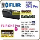 FLIR one pro 紅外線熱顯像儀 熱像儀 FLIR one 3 電氣 與 機械 監測 領域 漏水 寵物 車輛 野外觀察