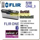FLIR one 3 紅外線熱顯像儀 熱像儀 FLIR one 3 電氣 與 機械 監測 領域 漏水 寵物 車輛 野外觀察