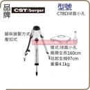 CST/berger 球面小孔鋁質腳架 光波 經緯儀 水準儀 水平儀 圓頂鋁製三腳架