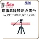 Leica 腳架 TRI70 TRI100 FTA360