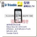 Nikon Nivo 系列 DTM322+ 系列 NPL322+系列 NPL322+P 系列 Trimble TS系列,全站儀、光波測距經緯儀 原廠鋰電池