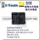 Nikon 全站儀、光波測距經緯儀 鋰電池充電器 Nivo 系列 DTM322+ 系列 NPL322+系列 NPL322+P 系列 Trimble TS系列
