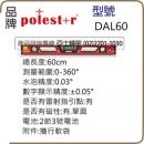polestar 水平尺 數字顯示 角度尺 角度水平尺 長度30cm 60cm 120cm