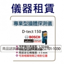 亞士精密。BOSCH 牆體探測儀 D-TECT 150 儀器出租.單日700 牆體探測儀.專業探測儀 可顯示深度 可測含水塑膠管,金屬,木材 DTECT 150