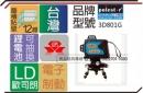 亞士精密。3D801G 電子式磨基靠牆貼壁雷射水平儀 雷射儀。鋰電池 非3D-701G 非3D808 非3D201 非HU8077   非HU8066