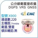 CHC X900 High Accuracy GPS GNSS
