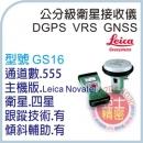 LEICA GS16 High Accuracy GPS GNSS