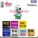 LEICA TS02plus系列測距經緯儀.精度3秒.5秒.免稜鏡500m.雷射導引光.