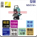 Nikon Nivo 2M+ 3M+ 5M+
