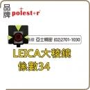 LEICA大菱鏡