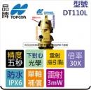 Topcon DT110L 雷射3mw