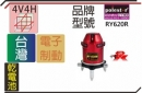 六倍亮紅光電子式雷射水平儀 GP888H RY630R 雷射儀 GP-888H 墨線雷射4V4H1D