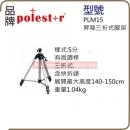 雷射專用腳架1.3~1.8米