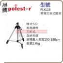 雷射專用腳架2.2~3.2米