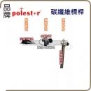 碳纖伸縮標竿