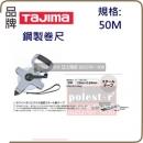 Tajima 鋼捲尺 50米 寬版13mm