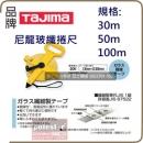 Tajima尼龍玻纖捲尺30m 50m 100m 三種規格