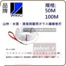 yamayo 測繩 100米