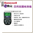honeywell RAE Multi-Gas Detectors 四用氣體偵測儀