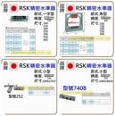 日本RSK精密平行水準器