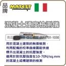 義大利 混凝土硬度檢測儀