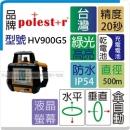 Polestar HV900G5 高亮度綠光雷射儀