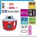AGL AGATEC EAGL3000 精度8秒 紅光雷射水平儀 紅光旋轉雷射儀 亞士精密 全方位測量 雷射儀