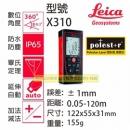Leica X310 測距儀 120米