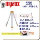 myzox 鋁製腳架.平小.球小.昇降.