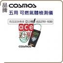 日本 COSMOS 瓦斯偵測器