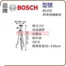 BOSCH BS150 腳架(2分接頭)