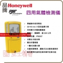 四用氣體偵測儀 honeywell BW Multi-Gas Detectors