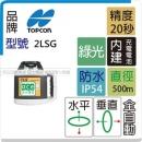 Topcon 2LS 綠光雷射水平儀