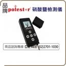 Polestar 攜帶型硝酸鹽偵測器