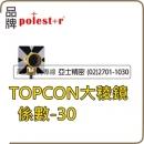 TOPCON大稜鏡.係數-30