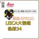 原廠Leica GPR121大稜鏡