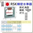 日本 RSK精密角型水準器