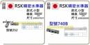 日本 RSK 小型精密平行水準器