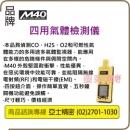 四用氣體偵測儀 M40
