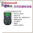 honeywell RAE Multi-Gas Detectors四用氣體偵測儀