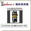 Polestar 雙探頭,攜帶型輻射偵測器 輻射(放射線)偵測器 放射性核輻射偵測器掌上型Radiation Geiger Detector Dosimeter